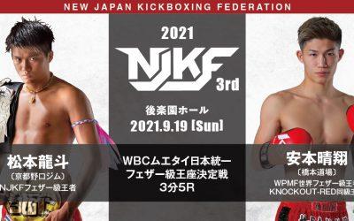 WBC MUAYTHAI FEATHERWEIGHT SHOWDOWN SET FOR TOKYO